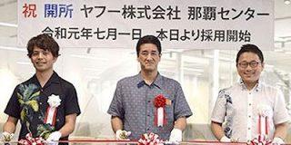 ヤフーが那覇センター開所 ヤフーショッピングのカスタマーサポート強化、災害時に備え拠点の分散化 - 琉球新報