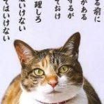 「お前を飼い主にする前に言っておきたいことがある」猫の飼い方を教える「にゃんぱく宣言」が、本家さだまさしさん作詞・作曲で説得力ある – Togetter
