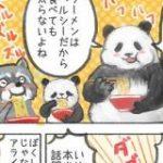 「苺は野菜だから苺バターも野菜」いちごバターの作り方を説明しつつ悪いことを言うパンダが可愛くておいしそう – Togetter