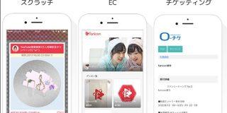 ファンクラブ誰でも運営アプリ「fanicon」にチケット・グッズ販売機能が加わる | TechCrunch