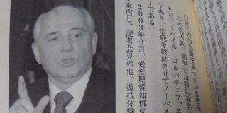 ゴルバチョフは金次第で誰とでも会うらしいけど愛知県のパチンコ屋のイベントに呼ばれこともある 「ソ連崩壊の悲しみ」「うちの学校にも来た」 - Togetter