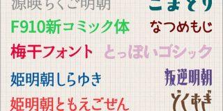 フリーフォントの作者様に感謝!最近リリースされた日本語フリーフォントのまとめ -2019年上半期 | コリス