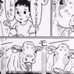 【漫画】牛が鳴いていても近くには寄ってはいけない…酪農従業員さんの解説漫画がわかりやすいが恐ろしい – Togetter