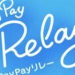 PayPay、送金機能を使った2つのキャンペーンを実施。最大5000円相当のPayPayボーナス付与 : IT速報