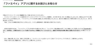 ファミペイ、アクセス集中やシステム障害のお詫でファミチキ1個分の「FamiPayボーナス」180円分付与 : IT速報
