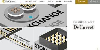 ALSOKも出資のディーカレットが32億円調達、仮想通貨の決済技術開発にアクセル踏む | TechCrunch