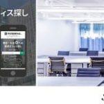 オフィスと家具をまとめてサブスク、subsclifeとオフィスナビが提携 | TechCrunch