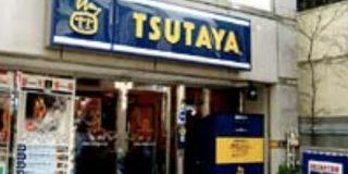 TSUTAYAが閉店ラッシュ。浦和店など続々と : IT速報