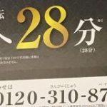 不動産広告の電話番号の語呂合わせが投げやりすぎる「語呂合わせ初めてなのか?」「バナナとマンションに一体なんの関係が…?」 – Togetter