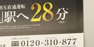 不動産広告の電話番号の語呂合わせが投げやりすぎる「語呂合わせ初めてなのか?」「バナナとマンションに一体なんの関係が...?」 - Togetter