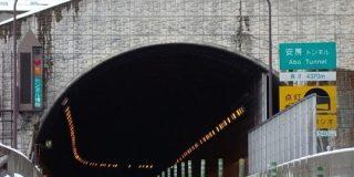 日本の難工事トンネルTOP5:キニ速
