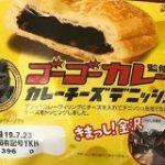 ゴーゴーカレーがパンになってる! 地域限定販売の「カレーチーズ デニッシュ」を食べてみた!! | ロケットニュース24
