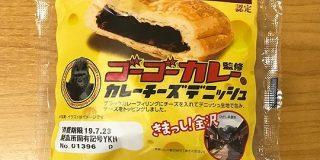 ゴーゴーカレーがパンになってる! 地域限定販売の「カレーチーズ デニッシュ」を食べてみた!!   ロケットニュース24