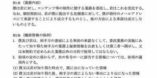 契約書の「甲」と「乙」を「僕」と「君」に変換したら、読みやすくなって村上春樹さんっぽくなってしまう - Togetter