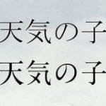 ちょっとした違いで趣が生まれる、映画『天気の子』ロゴフォントのお話 – Togetter