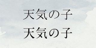 ちょっとした違いで趣が生まれる、映画『天気の子』ロゴフォントのお話 - Togetter