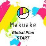 海外企業の日本進出を強力サポートする、Makuake Global Plan始動 | TechCrunch