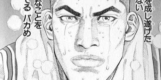 『スラムダンク』山王戦における赤木の涙の美しさ - マンバ通信