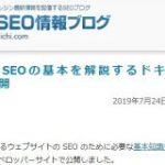 JavaScript SEOの基本を解説するドキュメントをGoogleが公開 | 海外SEO情報ブログ