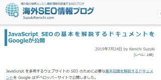 JavaScript SEOの基本を解説するドキュメントをGoogleが公開   海外SEO情報ブログ