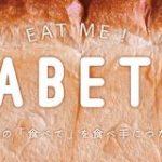 食品ロスをシェアで解決する「TABETE」運営がNOWなどから資金調達-横浜市などとの連携も – THE BRIDGE