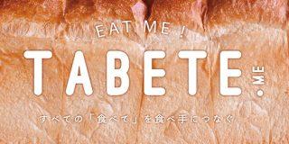 食品ロスをシェアで解決する「TABETE」運営がNOWなどから資金調達-横浜市などとの連携も - THE BRIDGE