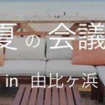由比ヶ浜でWi-Fiと電源完備の海の家を1時間1000円でネット予約可能に | TechCrunch