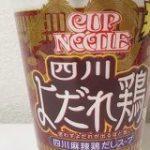 【カップヌードル】新作 「四川よだれ鶏」味を食べた結果→なんだこの「謎肉」は!? 麺やスープより「白い謎肉」に心奪われてしまった | ロケットニュース24