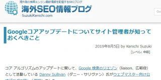 Googleコアアップデートについてサイト管理者が知っておくべきこと   海外SEO情報ブログ