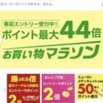 楽天、3980円以上購入で送料を無料にすると発表。Amazonに対抗 : IT速報