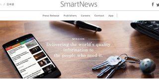 スマートニュースが米国市場拡大のため31億円調達、久夛良木氏招聘へ | TechCrunch