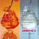 昭和のゼリーの画像には中毒性がある「デザイン性と身体に悪そうな色合いが癖になるな」「ゼリエースは昔オレンジ味があった」 – Togetter