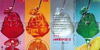 昭和のゼリーの画像には中毒性がある「デザイン性と身体に悪そうな色合いが癖になるな」「ゼリエースは昔オレンジ味があった」 - Togetter