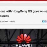 Huawei、8月9日に「HongMeng OS」発表か 中国官営メディアが報道 – ITmedia