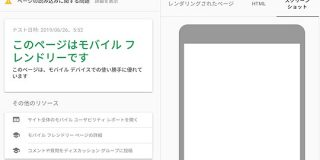 Google、URL検査ツールやモバイルフレンドリーテストのレンダリングエンジンをアップデート | 海外SEO情報ブログ