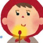 マッチ売りの少女「危険な黄燐マッチではなく安全に任意に火をつけられる赤燐マッチはいりませんか」投資家「詳しく」 – Togetter