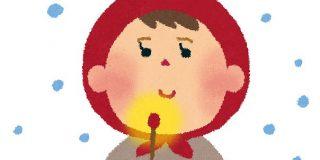 マッチ売りの少女「危険な黄燐マッチではなく安全に任意に火をつけられる赤燐マッチはいりませんか」投資家「詳しく」 - Togetter
