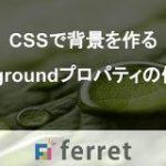 CSSで背景を作る。backgroundプロパティの使い方を解説|ferret