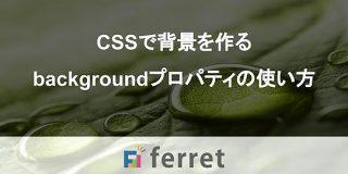 CSSで背景を作る。backgroundプロパティの使い方を解説 ferret