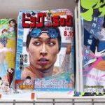 漫画雑誌アフタヌーンが過去のバックナンバー1年分8400円を84円というタダみたいな価格でKindleで販売する理由 – Togetter