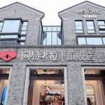 Alibaba(阿里巴巴)、eコマース分野で競合サービスにあたる「NetEase Kaola(網易考拉)」を20億米ドルで買収か【報道】 – THE BRIDGE