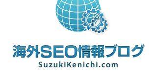 Google検索における月間パフォーマンスのメールがSearch Consoleから届く | 海外SEO情報ブログ