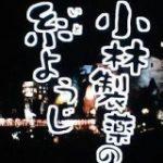 「それがしのガールフレンド」「しからば」「小林製薬の糸ようじ」 #普段ほとんど使わないが実は好きな日本語 – Togetter