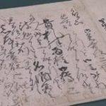 新たな書状発見 豊臣秀吉 切腹直前の秀次の息子を「要職に」 | NHKニュース