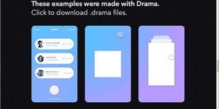 便利なのが登場!UIのデザイン、プロトタイプ、アニメーションがコードなしで、手軽に作成できるツール -Drama | コリス