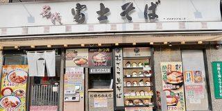 「タピオカ漬け丼」を限定発売の富士そば 大人気でまさかの販売休止に - しらべぇ