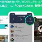 LINE「OpenChat」で「出会い募集」相次ぐ 運営元「強制退会、利用停止など行う」 – ITmedia