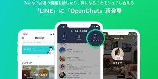 LINE「OpenChat」で「出会い募集」相次ぐ 運営元「強制退会、利用停止など行う」 - ITmedia
