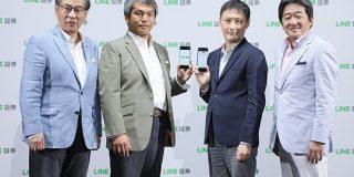 LINE上で株式や投資信託を売買できるLINE証券始まる、まずはAndroidから | TechCrunch