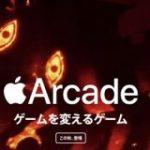 今秋登場のAppleのゲーム遊び放題サービス「Apple Arcade」、月額4.99ドル(約530円)になる模様 : IT速報
